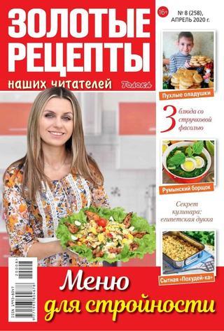 Золотые рецепты наших читателей №8 (апрель/2020)