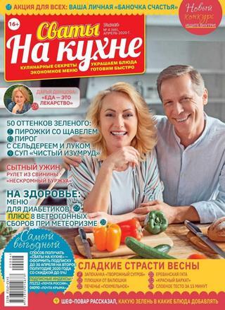Сваты На кухне №4 (апрель/2020)