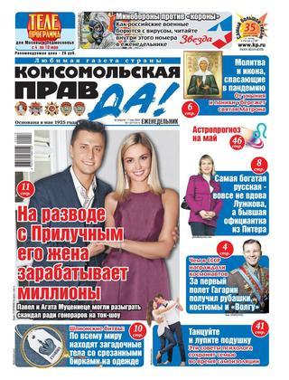 Комсомольская правда №18 (апрель/2020)