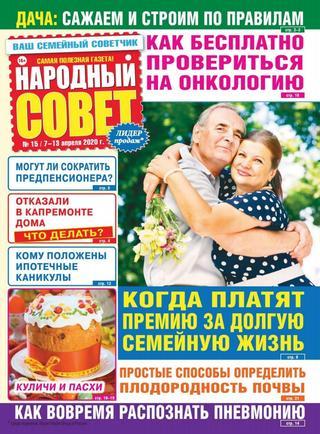Народный совет №15 (апрель/2020)