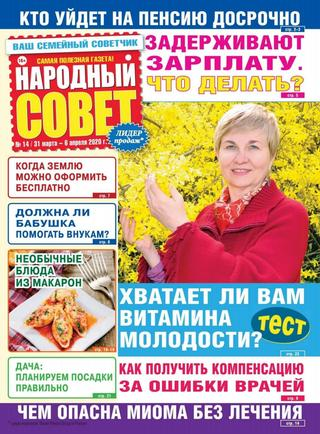 Народный совет №14 (апрель/2020)