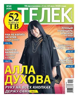 Телек №18 (май/2020)