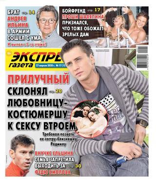 Экспресс газета №17 (апрель-май/2020)