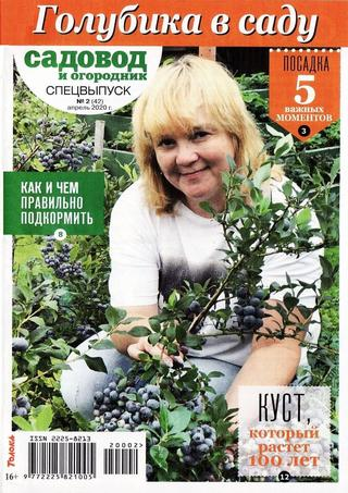 Садовод и огородник Спецвыпуск №2 (апрель/2020)