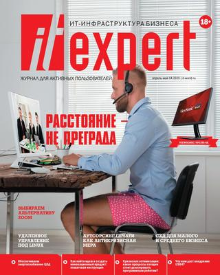 IT-Expert №4 (апрель-май/2020)