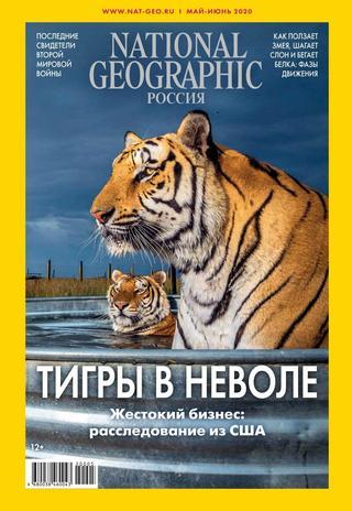 National Geographic №5 (май-июнь/2020) Россия