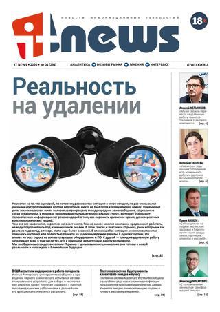 IT-News №4 (апрель-май/2020)