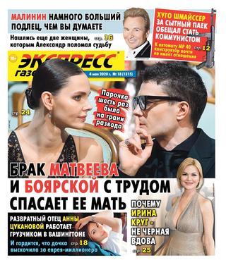 Экспресс газета №18 (май/2020)