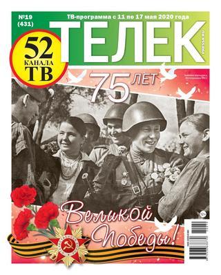 Телек №19 (май/2020)