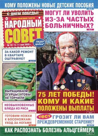 Народный совет №19 (май/2020)