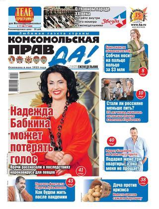 Комсомольская правда №17 (май/2020)