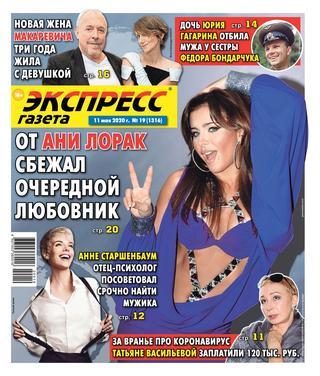 Экспресс газета №19 (май/2020)