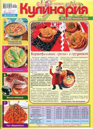 Кулинария №2 (февраль/2020)