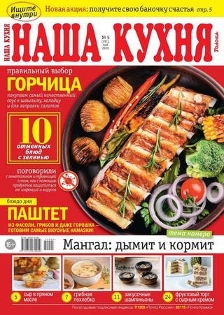 Наша кухня №5 (май/2020)