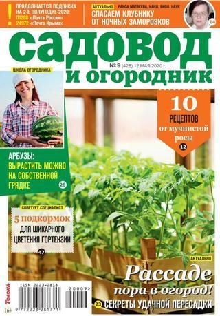 Садовод и огородник №9 (май/2020)