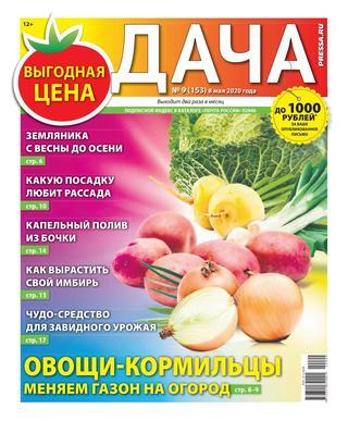 Дача №9 (май/2020)