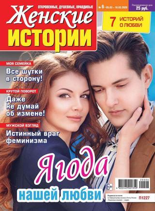 Женские истории №6 (март/2020)