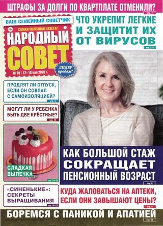 Народный совет №20 (май/2020)