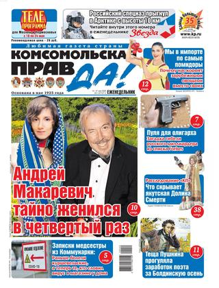 Комсомольская правда №20 (май/2020)