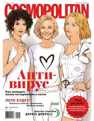Cosmopolitan №6 (июнь/2020) Россия
