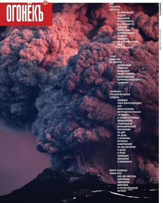 Огонёкъ №19 (май/2020)