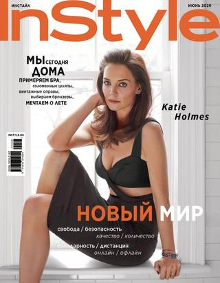 InStyle №6 (июнь/2020)