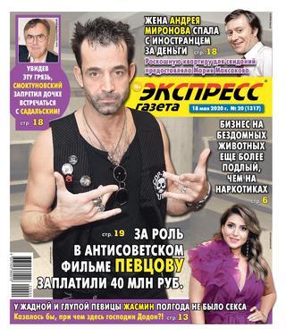 Экспресс газета №20 (май/2020)