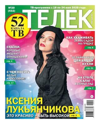 Телек №20 (май/2020)