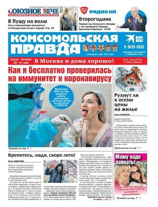 Комсомольская правда №55 (май/2020) Москва