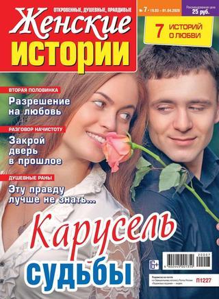 Женские истории №7 (март-апрель/2020)