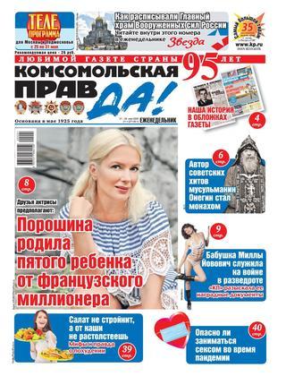 Комсомольская правда №21 (май/2020)