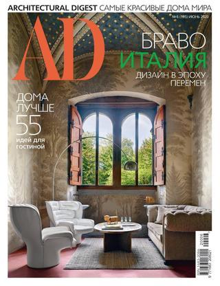 AD Architecturаl Digest №6 (июнь/2020)