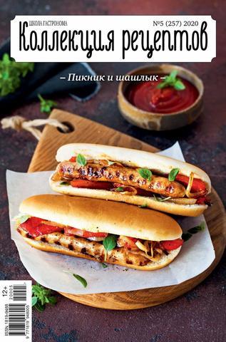 Школа гастронома Коллекция рецептов №5 (май/2020)
