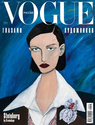 Vogue №6 (июнь/2020) Россия