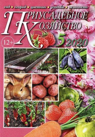 Приусадебное хозяйство №5 (май/2020)