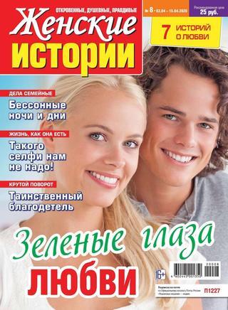 Женские истории №8 (апрель/2020)