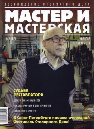 Мастер и мастерская №5 (ноябрь-декабрь/2019)