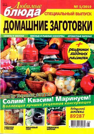 Любимые блюда Спецвыпуск №5 (май/2019)