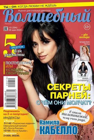 Волшебный №10 (май/2020)