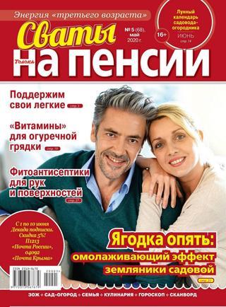 Сваты На пенсии №5 (май/2020)