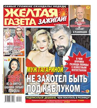 Жёлтая газета Зажигай! №18-19 (май-июнь/2020)