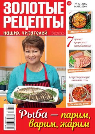 Золотые рецепты наших читателей №10 (май/2020)