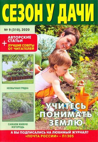 Сезон у дачи №9 (май/2020)