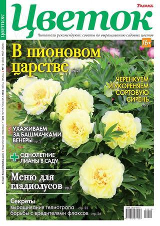 Цветок №10 (май/2020)