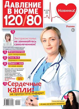 Давление в норме 120/80 №5 (май/2020)
