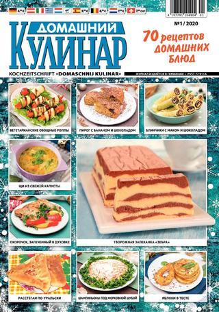 Домашний кулинар №1 (январь/2020)