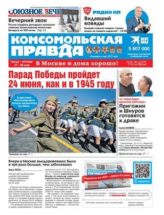 Комсомольская правда №58 (май/2020)