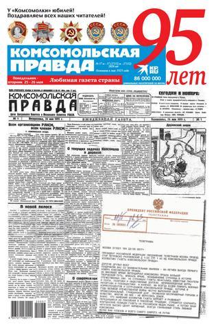 Комсомольская правда №57 (май/2020)