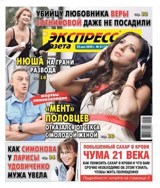 Экспресс газета №21 (май-июнь/2020)