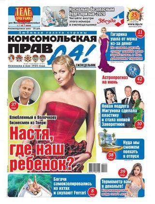 Комсомольская правда №22 (май-июнь/2020)